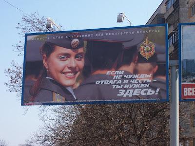 Агитационный плакат белорусской милиции