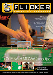 Subbuteo Magazine