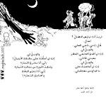 عندما يجتمع أحمد مطر  ونزار قبانى مع ناجى العلى