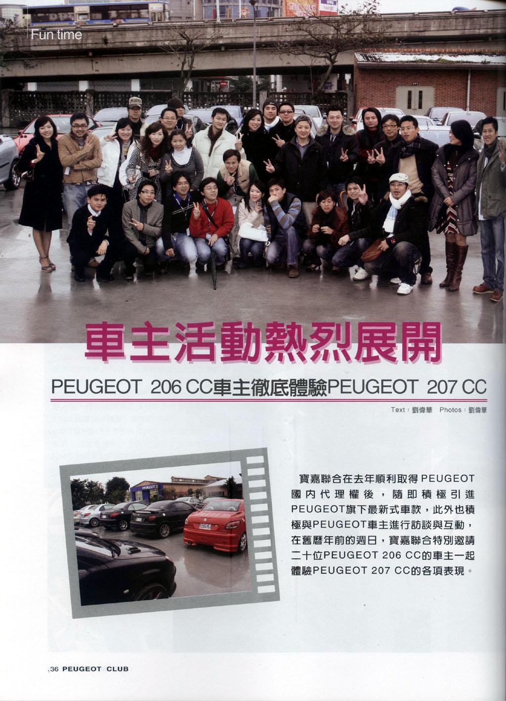 PEUGEOT 207CC試駕活動報導