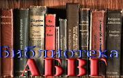 Библиотека АБВГ