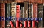 Библиотека ПРЕТЕКА