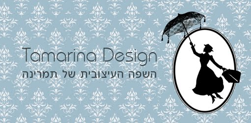 השפה העיצובית של תמרינה Design language by Tamar's