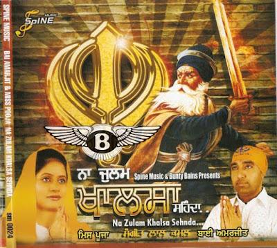 Na Zulm Khalsa Sehnda-MIss Pooja And Bai Amarjeet