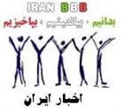  .. Iran B.B.B