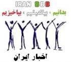 ایران ب.ب.ب Iran B.B.B