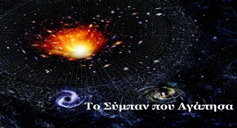 Το Σύμπαν που Αγάπησα