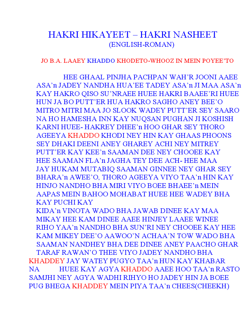 lalach buri bala hai essay about myself essay for you lalach buri bala hai essay about myself image 3