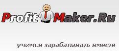 форум о заработке Profit-Maker