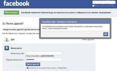 Facebook атакует Вконтакте
