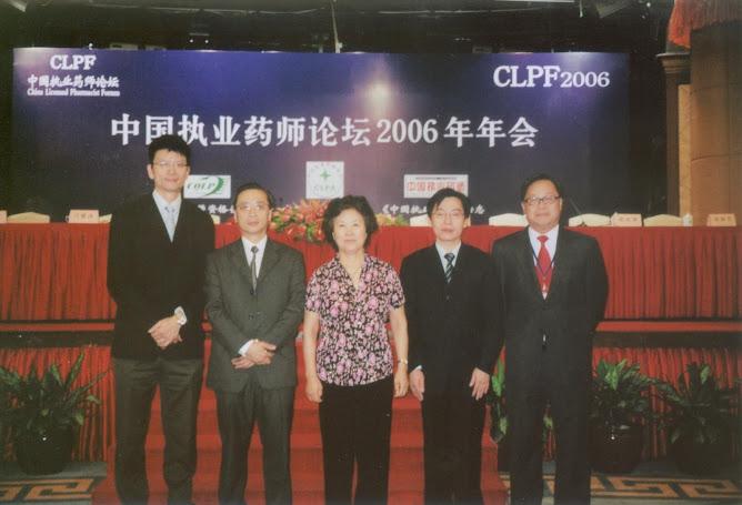 黎奕生(右)參加2006中國執業藥師論壇