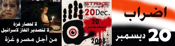اضراب 20 ديسمبر