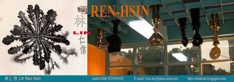 林仁信 LIN REN-HSIN