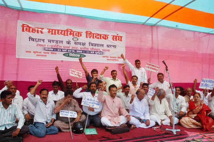 Rajasthan+shikshak+sangh