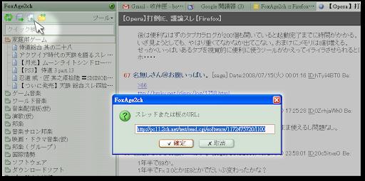 FoxAge2ch 訂閱討論串