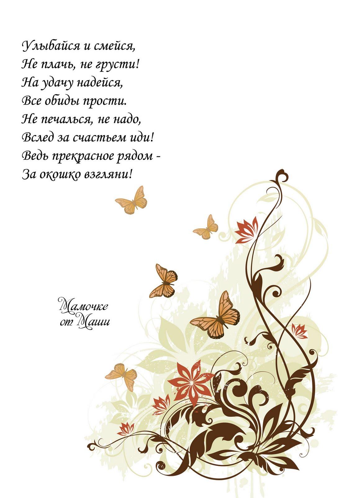 Поздравления с бабочкой