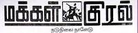 makkal kural,Tamil news paper makkal kural,Famous Tamil daily news paper