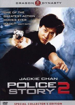 Police Story 2 - Codinome: Radical! (Dublado)