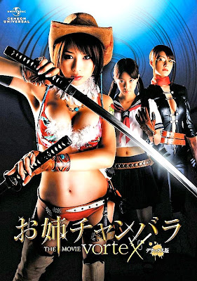 DD Oneechanbara: The Vortex Movie (2009)  (MU) Onechanbara_the_vortex