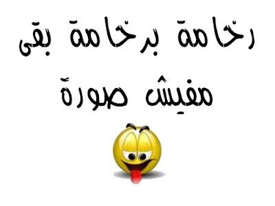 عاوز تبقى رخم وغلس ومحدش يستحملك تعالا