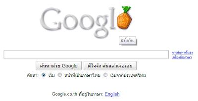 ฮาโลวีน 2009(Halloween) กับ Google logo