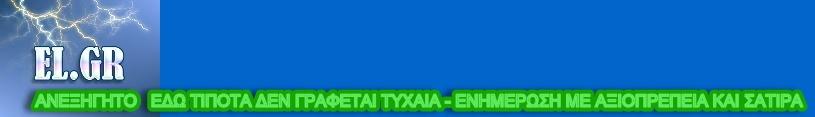 ΕΛ ΑΝΕΞΗΓΗΤΟ ΜΥΣΤΗΡΙΟ (C) HELLAS XG 2014