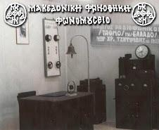 Μουσείο Ραδιοφωνίας Θεσσαλονίκης