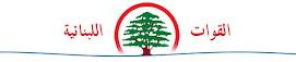تخضع هذه الصفحة لتحديث مستمر بتعاون مع الموقع الرسمي للقوات اللبنانية على مدار الساعة 24/7