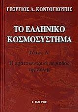Τό Ελληνικό Κοσμοσύστημα