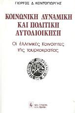 ΚΟΙΝΩΝΙΚΗ ΔΥΝΑΜΙΚΗ ΚΑΙ ΠΟΛΙΤΙΚΗ ΑΥΤΟΔΙΟΙΚΗΣΗ Οι ελληνικές Κοινότητες (Κοινά) της Τουρκοκρατίας