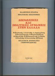 Κοινωνικές και πολιτικές δυνάμεις στην Ελλάδα, 1977
