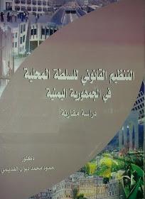 التنظيم القانوني للسلطة المحلية في الجمهورية اليمنية