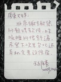 20071216D王維秀