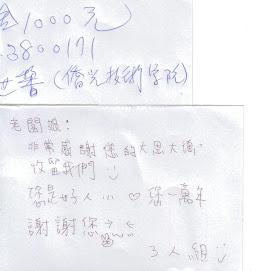 20070705三個被教師會館取消訂房女孩的感謝紙條