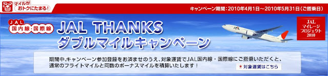 JAL Double Mileage Campaign.