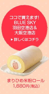 JAL strawberry rice flour roll cake