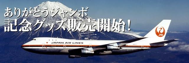 """JAL """"Thank You Jumbo"""" memorabilia"""