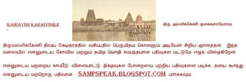 Kairavini karaiyinile   -    திரு அல்லிக்கேணி குளக்கரையோரம்