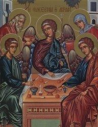 Святая Троица, Бог наш!