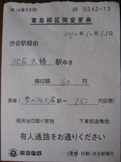 東京急行電鉄渋谷駅区間変更券