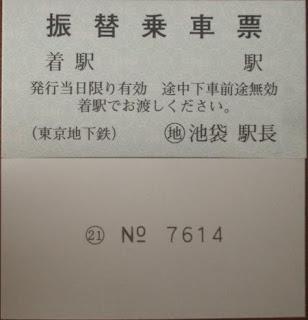 東京メトロ 振替乗車票4 池袋駅