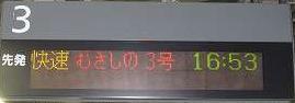武蔵野線 快速むさしの号1 115系