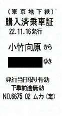 東京メトロ 購入済乗車証2 小竹向原駅