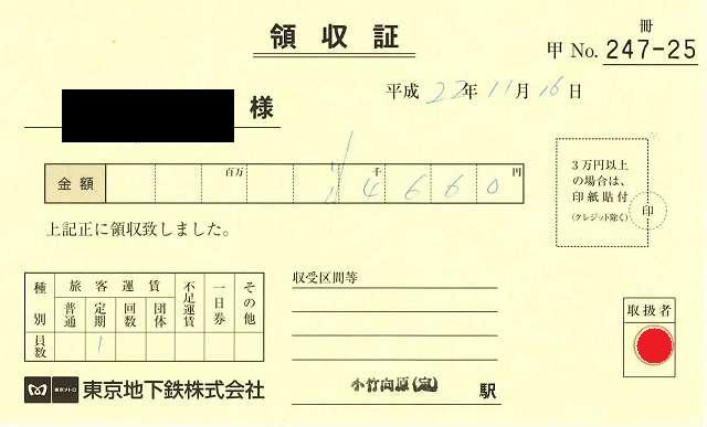 東京地下鉄 東京メトロ 領収書