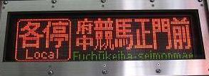 京王電鉄 各停 府中競馬正門前行き2 都営10-000形(土日運行)