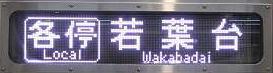 京王電鉄 各停 若葉台行き3 8000系