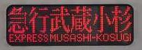 東京急行電鉄 急行 武蔵小杉行き2 東京メトロ9000系(平日1本運行)border=