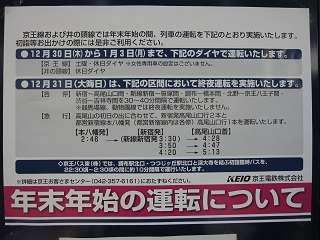 京王電鉄 急行 高尾山口行き1 2011年迎光号 8000系・9000系・都営10-300形