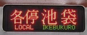 東京メトロ副都心線 各停 池袋行き1 7000系(終電運行)