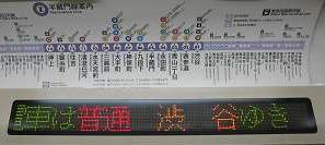 東京メトロ南北線 各停 赤羽岩淵行き 9000系(終電運行)